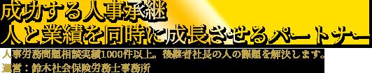鈴木社会保険労務士事務所
